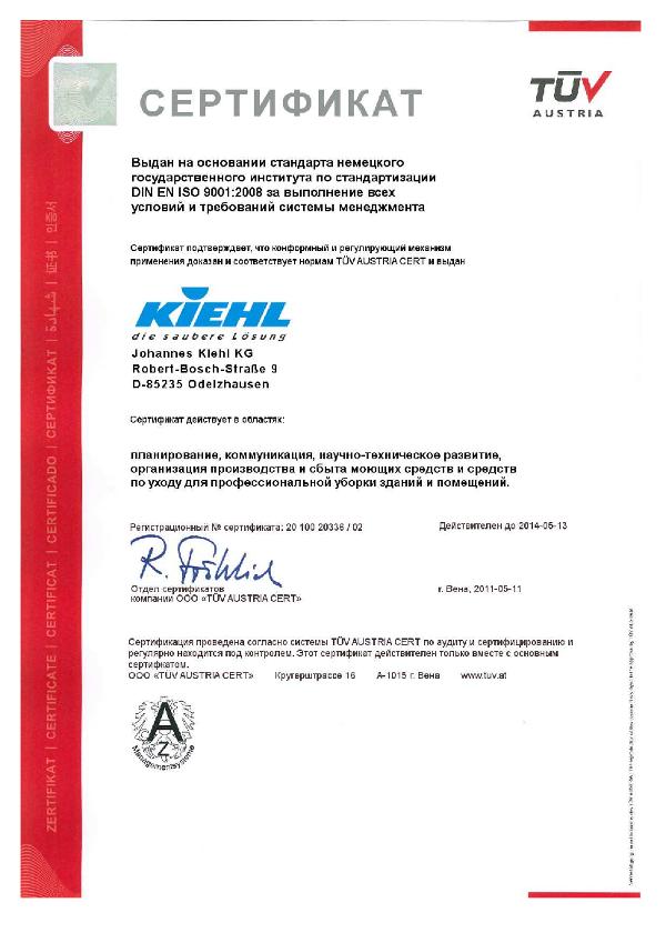 Калибровочный сертификат производителя по 1-точке все термостаты